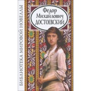 Достоевский.Библиотека мировой новеллы