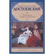 Достоевский. Чужая жена и муж под кроватью