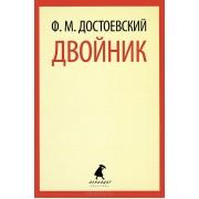 Достоевский.Двойник