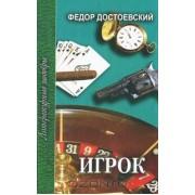 Достоевский.Игрок