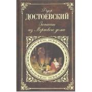 Достоевский.Записки из Мертвого дома