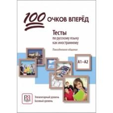 100 очков вперёд: Тесты по русскому языку как иностранному: повседневное общение. Элементарный уровень. Базовый уровень