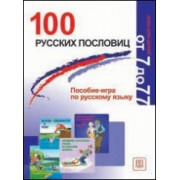 100 РУССКИХ ПОСЛОВИЦ. ПОСОБИЕ-ИГРА ПО РАЗВИТИЮ РУССКОЙ РЕЧИ