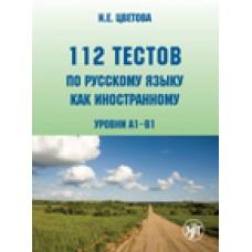 112 тестов по русскому языку как иностранному (уровни А1–В1) : учебное пособие для студентов-иностранцев. Книга + CD