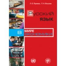 Златоуст.Русский язык в мире экономики