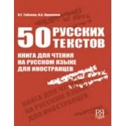 50 РУССКИХ ТЕКСТОВ: КНИГА ДЛЯ ЧТЕНИЯ НА РУССКОМ ЯЗЫКЕ ДЛЯ ИНОСТРАНЦЕВ