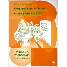 Русский язык: 5 элементов. Уровень А1 (элементарный). Книга + 1 CD (mp3)