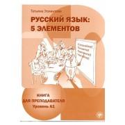 Русский язык: 5 элементов : книга для преподавателя. В 3 ч. Ч. 1. Уровень А1