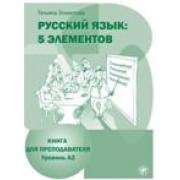 Русский язык: 5 элементов : книга для преподавателя. В 3 ч. Ч. 2. Уровень А2