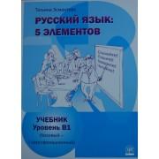 Русский язык: 5 элементов. Уровень B1 (базовый - первый сертификационный)+MP-3