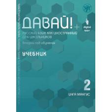 Давай! Русский язык как иностранный для школьников. Второй год обучения