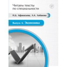 Экономика. Учебное пособие по языку специальности. (Читаем тексты по специальности, Вып. 6)