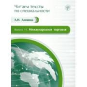 Международная торговля. Учебное пособие по языку специальности. (Читаем тексты по специальности, Вып. 11)