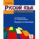 Русский язык в упражнениях