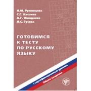 Готовимся к тесту по русскому языку. Первый сертификационный уровень. Общее владение.