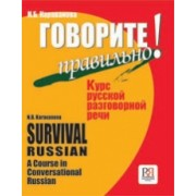 ГОВОРИТЕ ПРАВИЛЬНО! = SURVIVAL RUSSIAN!: КУРС РУССКОЙ РАЗГОВОРНОЙ РЕЧИ (ДЛЯ ГОВОРЯЩИХ НА АНГЛИЙСКОМ ЯЗЫКЕ)+mp3