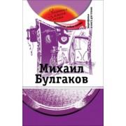 «ЗОЛОТЫЕ ИМЕНА РОССИИ» МИХАИЛ БУЛГАКОВ
