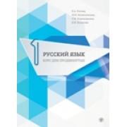 Русский язык. Учебник для продвинутых. Вып.1 (книга + 1 DVD)
