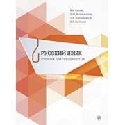 Русский язык. Учебник для продвинутых. Вып.2 (книга + 1 DVD)