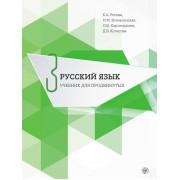 Русский язык. Учебник для продвинутых. Вып.3 (книга + 1 DVD)