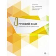 Русский язык. Учебник для продвинутых. Вып.4 (книга + 1 DVD)