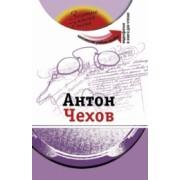 'ЗОЛОТЫЕ ИМЕНА РОССИИ'  АНТОН ЧЕХОВ: КОМПЛЕКСНОЕ УЧЕБНОЕ ПОСОБИЕ ДЛЯ ИЗУЧАЮЩИХ РУССКИЙ ЯЗЫК КАК ИНОСТРАННЫЙ