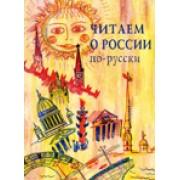 Читаем о России по-русски: хрестоматия