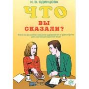 Что вы сказали? Книга + 1 CD (mp3)