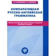 Компаративная русско-английская грамматика