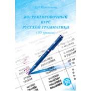 Корректировочный курс русской грамматики