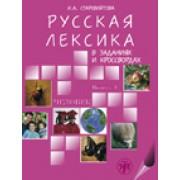 Русская лексика в заданиях и кроссвордах. Выпуск 1. Человек