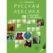 Русская лексика в заданиях и кроссвордах. Выпуск 2. В доме