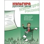 КУЛЬТУРА РУССКОЙ РЕЧИ: УЧЕБНОЕ ПОСОБИЕ ДЛЯ ИЗУЧАЮЩИХ РУССКИЙ ЯЗЫК КАК ИНОСТРАННЫЙ