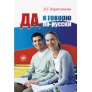 Да, я говорю по-русски! Учебник + 2CD