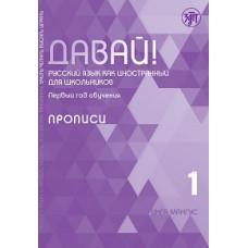 Давай! Русский язык как иностранный для школьников. Первый год обучения: прописи