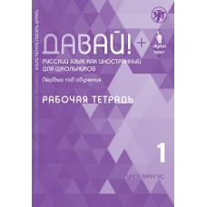 Давай! Русский язык для школьников. Первый год обучения: рабочая тетрадь