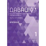 Давай! Русский язык как иностранный для школьников. Первый год обучения: учебник