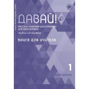 Давай! Русский язык как иностранный для школьников. Первый год обучения: Книга для учителя