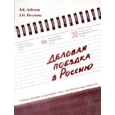 Деловая поездка в Россию. Учебное пособие по русскому языку для иностранных учащихся