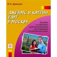ДЖЕЙМС И КАТРИН ЕДУТ В МОСКВУ: УЧЕБНОЕ ПОСОБИЕ ПО РАЗВИТИЮ РЕЧИ