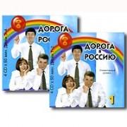 Дорога в Россию. 4CD к учебнику русского языка (элементарный уровень)