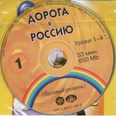 Дорога в Россию. MP-3 к учебнику русского языка (базовый уровень)