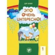 Это очень интересно! Хрестоматия: для детей 5-7 лет+2CD+ Методические подсказки для педагогов и родителей