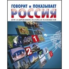 ГОВОРИТ И ПОКАЗЫВАЕТ РОССИЯ: КУРС АУДИРОВАНИЯ НА МАТЕРИАЛЕ ТЕЛЕНОВОСТЕЙ