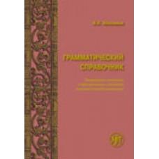Грамматический справочник: традиционно-системное и функционально системное описание русской грамматики