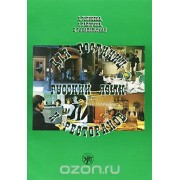 Русский язык для гостиниц и ресторанов (+ 2 CD)
