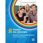 Я пишу по-русски. Пособие по письму. Элементарный уровень