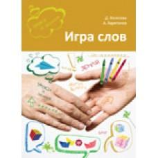 Игра слов: во что и как играть на уроке русского языка. Учебное пособие.