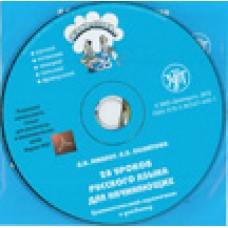 Жили-были... 28 уроков. Грамматический справочник. 1 CD