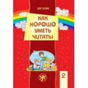 Как хорошо уметь читать! Книга для чтения: для детей 7-10 лет + МР3 + Методические рекомендации (pdf-приложение)